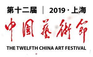 第十二届中国艺术节将于五月在上海举办