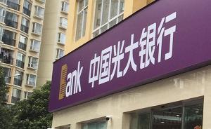 光大银行出资50亿元筹建理财子公司获批,系股份制银行首家