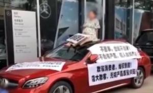还是奔驰:顺德疑有孕妇坐奔驰车顶维权,现场有人打伞保护