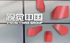 视觉中国致歉:对行业风气造成不良影响,将全面筛查确保合规