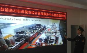 """上海三百余家餐馆装""""天鹰系统"""",后厨监控实时接入监管平台"""