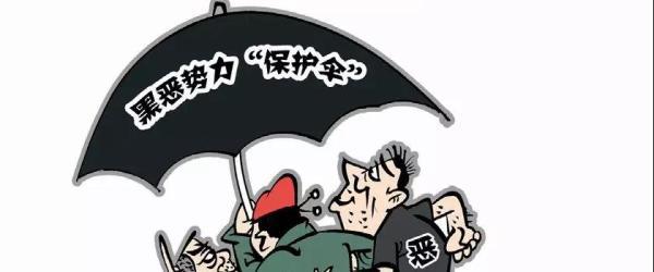 """起底青海""""扫黑第一案"""":公权成为""""保护伞"""",群众谈之色变"""