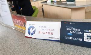 """北京日报关注上海""""找茬""""窗口:企业需求为源,推动流程优化"""