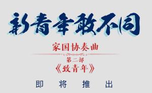 """必威体育公司新闻《家国协奏曲》第二部""""致青年""""即将上线"""