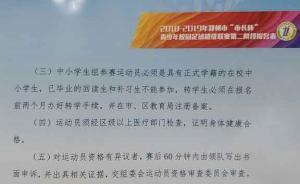 """郑州一小学被指足球校队用""""外援""""赢球,市校足办:成绩作废"""