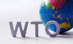 国际锐评:世贸组织对中国做出的裁决,不是哪一方的胜利