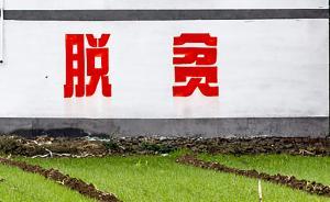 湖南省政府批复同意新邵县等13个县(市区)脱贫摘帽