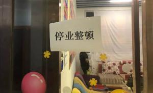 西安一康复机构疑似虐待自闭儿童停业,涉事教师接受警方调查