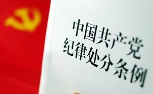 海南省人民医院原院长李灼日被双开:与他人串供对抗组织审查