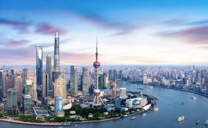 人民日报继续关注上海高质量发展:对标国际,优化软环境