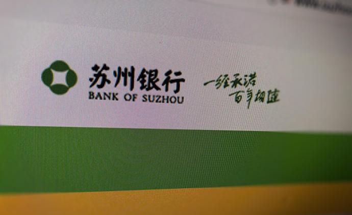 苏州银行IPO过会,江苏将迎来第9家A股上市银行