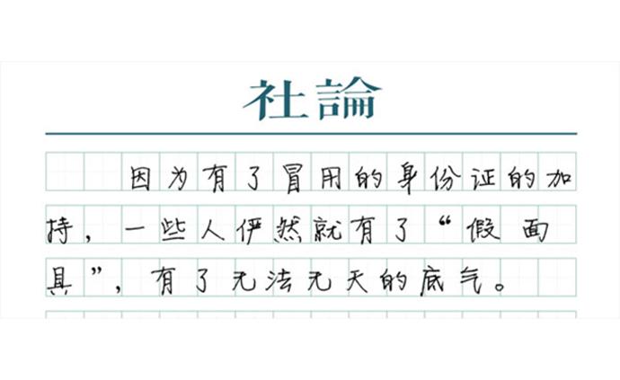 """【社論】吳謝宇被捕,該補上身份證""""掛失""""漏洞了"""
