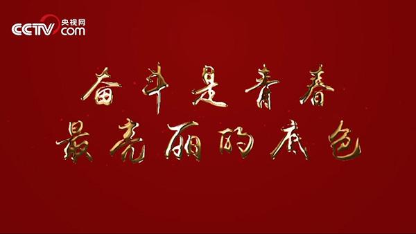 重磅微视频:《青春中国》