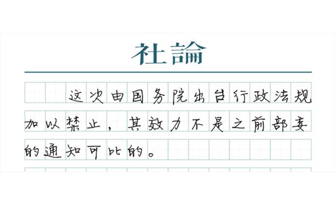 """【社論】""""工程墊資""""灰犀牛,被行政法規徹底封印"""