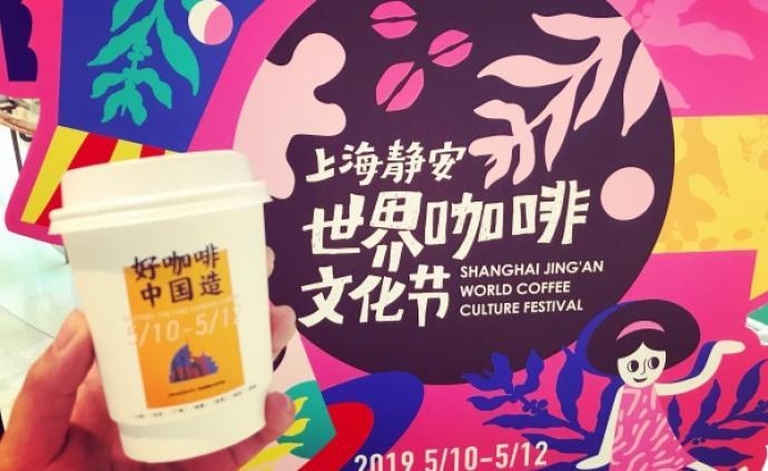 到上海,來一趟中國咖啡品鑒之旅
