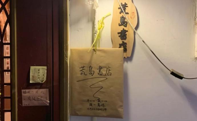 天津書游記:有選書最專業的,有孔夫子名店,還有荒島……