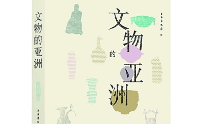 《文物的亞洲》:以物述史,探究文物中的亞洲文明密碼