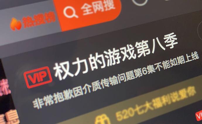 騰訊暫停更新《權游》,無版權網站趁機推資源或涉侵權