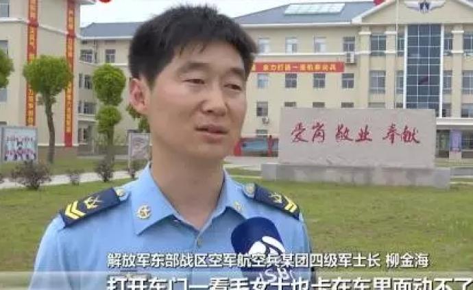南京見義勇為不留姓名的小伙子找到了:是空軍戰士