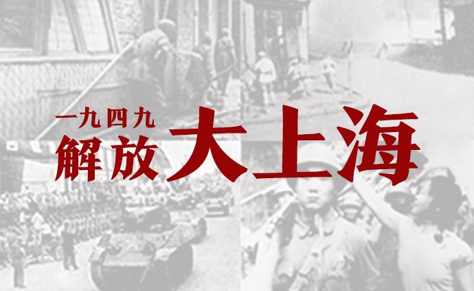 70周年,你不知道的上海丨H5·一九四九解放大上海
