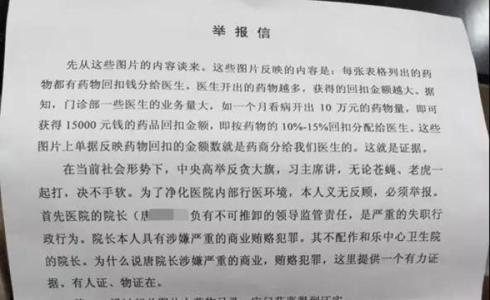 """媒體刊文評醫生舉報自己""""吃回扣"""":勇氣可嘉"""