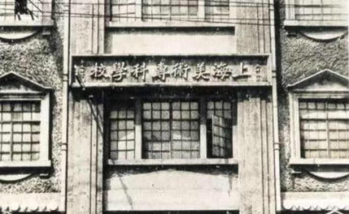 溯源上海美術教育|上世紀的上海,原來曾有過四十所美校