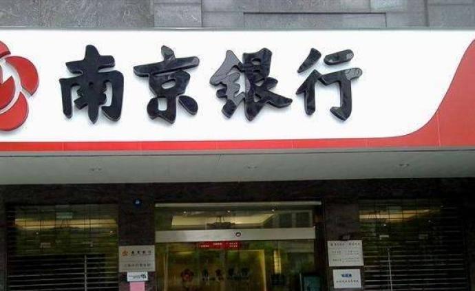 南京銀行行長束行農辭職,曾是南京銀行債券業務主導者