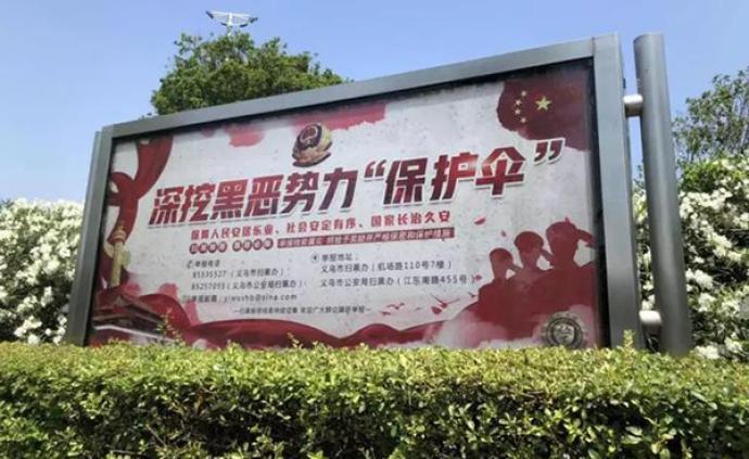 中央政法委:為全國掃黑辦掛牌督辦孫小果涉黑案叫好