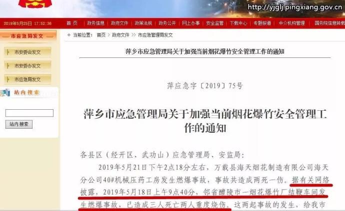 馬上評丨萍鄉傳謠醴陵辟謠,官方文件傳謠道歉就行?