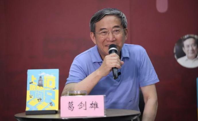 葛劍雄:為什么說上海解放是戰爭史上的奇跡