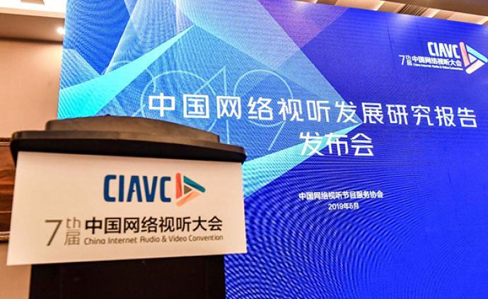 中國網絡視聽節目服務協會:短視頻行業格局有洗牌可能