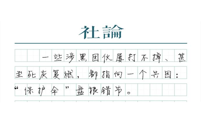 """【社论】从孙小果到""""小四毛"""":监狱之门岂能虚掩?"""