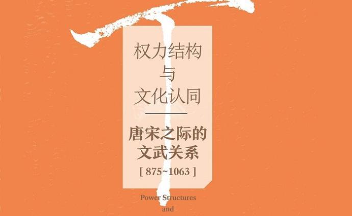 我读︱刘云军:唐宋之?#23454;?#25991;武分途