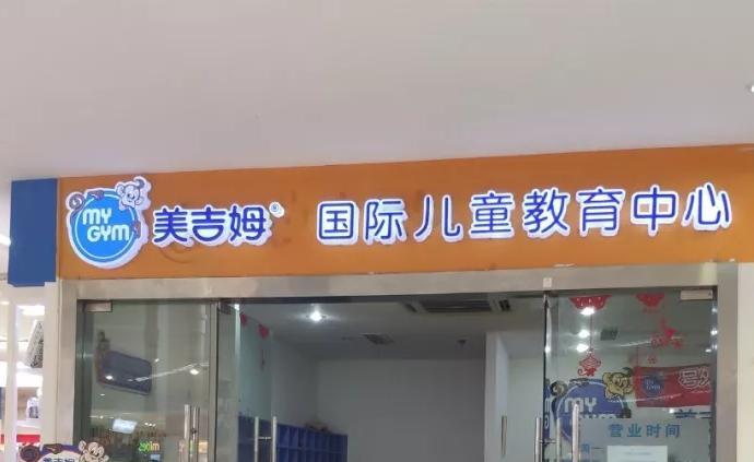 南京一早教中心多人感染肺結核?官方:暫只確診一男性教師