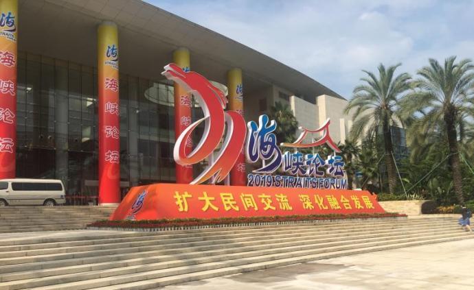 第十一屆海峽論壇明日開幕,開放網絡報名邀請臺灣青年參與