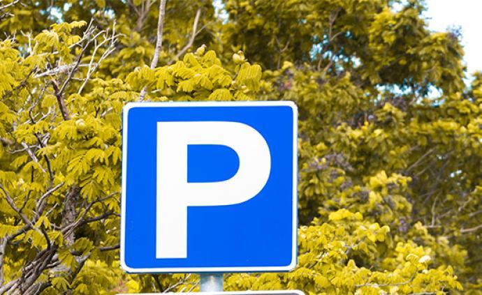 租客停車費比業主貴10倍多?上海一小區將重新表決停車方案