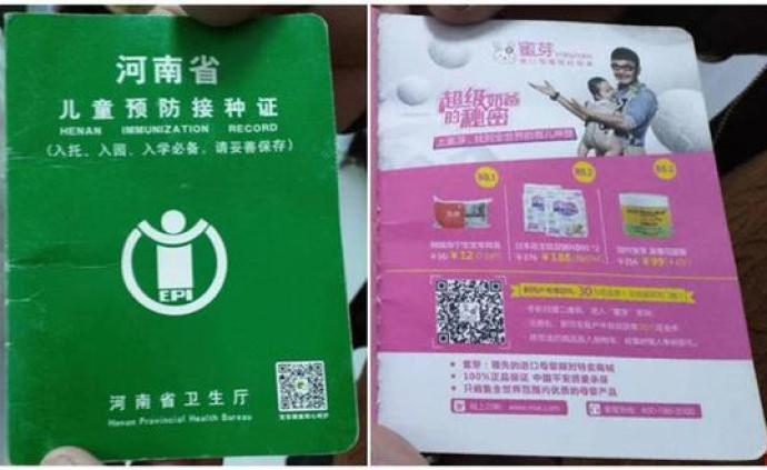 """媒體刊文談疫苗本變""""廣告本"""":不能止于停用,要嚴肅追責"""