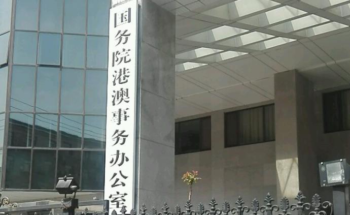 國務院港澳辦:對香港宣布暫緩修例工作表示支持、尊重和理解