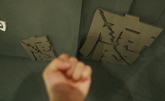 59次向低保户索要好处费,吉林乾安县一民政助理被立案调查