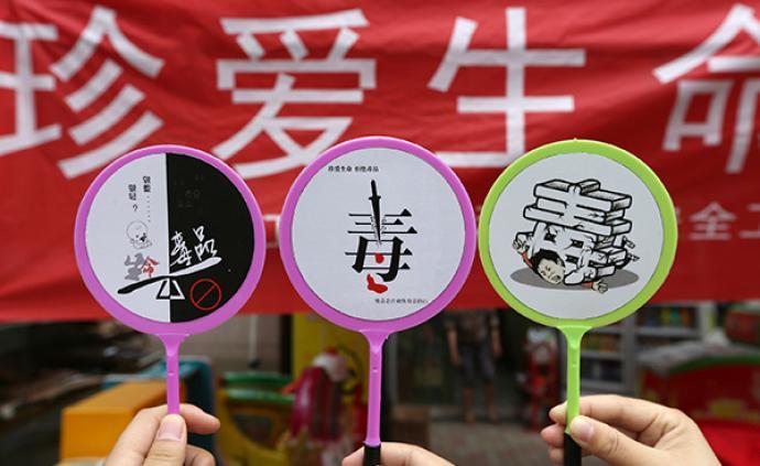 至去年底中国有吸毒人员240.8万名,占总人口比首次下降