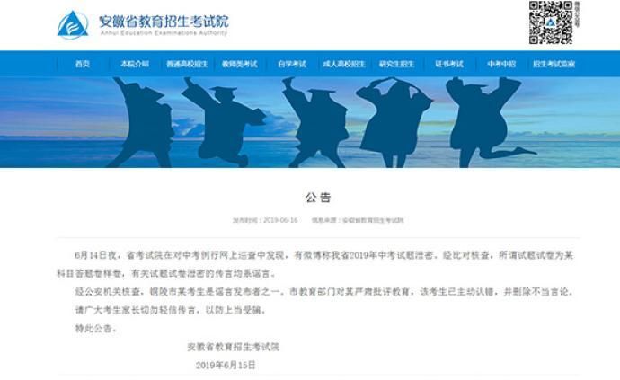 网传安徽中考试题泄密,官方辟谣了