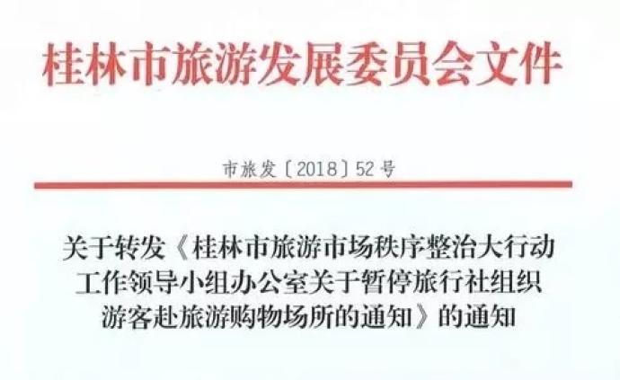 桂林要求全市旅行社暫停組織團隊赴旅游購物商店購物消費