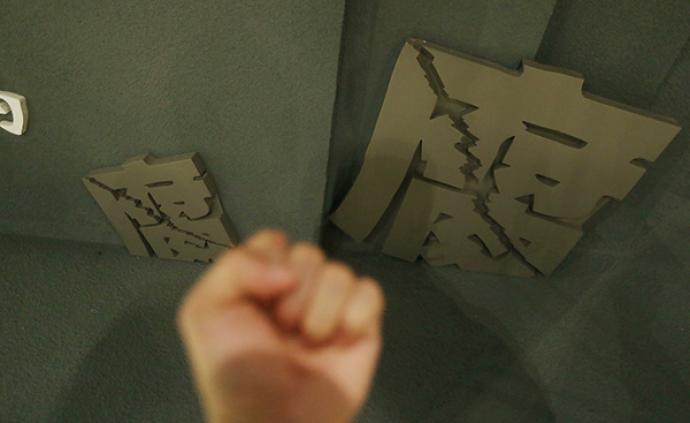 哈尔滨市自然资源和规划局巡视员高岩被查:充当黑社会保护伞