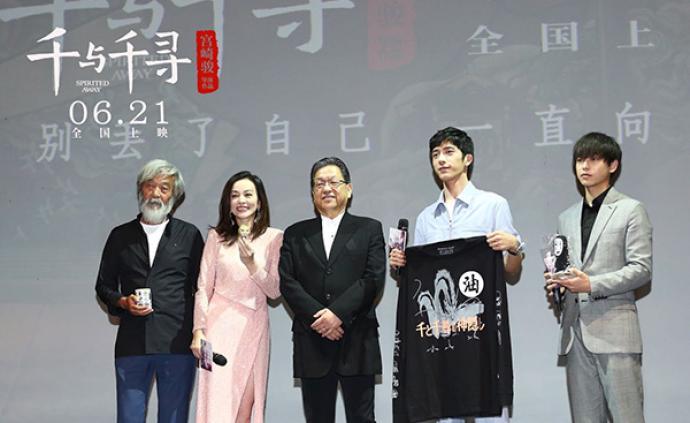 """《千与千寻》上海首映礼,宫崎骏手写信""""请多关照"""""""