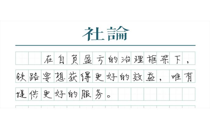 """【社論】""""國鐵""""掛牌,改革提速"""