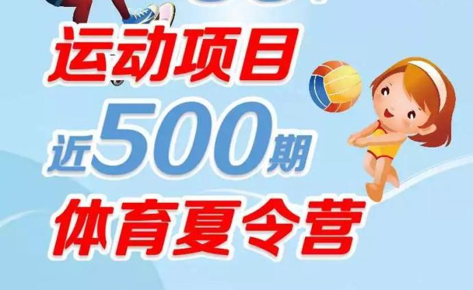 你的孩子?#19981;?#20160;么运动?上海青少年体育夏令营开始报名
