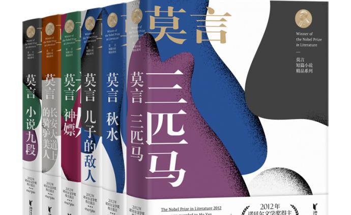 莫言短篇小說精品系列出版,在短篇小說里發現珍珠