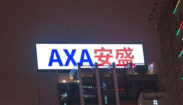 香港保监局谈安盛?#35835;?#38505;爆雷:72宗投诉已转交保险经纪协会