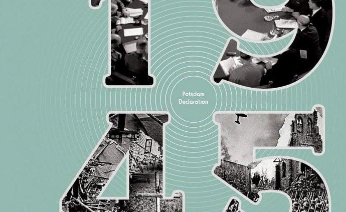 李永晶评《1945》︱人类往事:1945年为什么特殊?