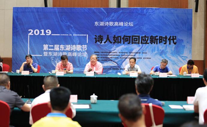 武汉东湖诗歌高峰论坛:诗人如何回应新时代?